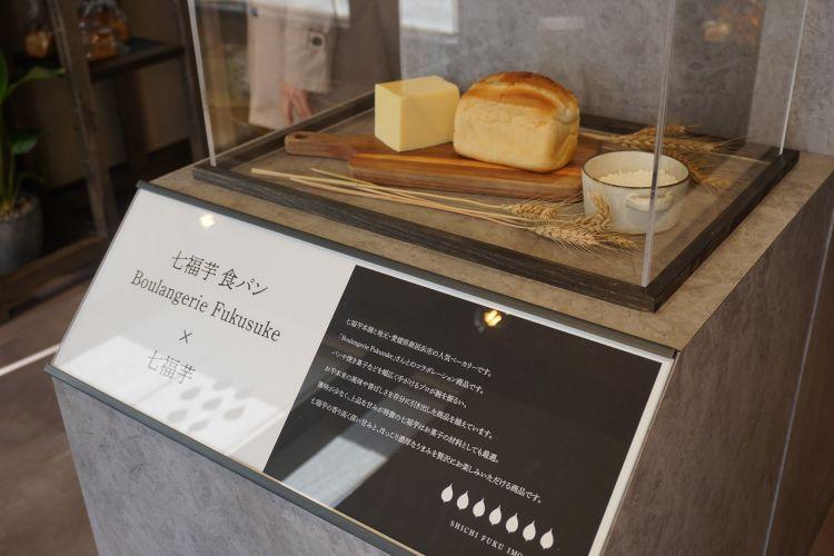 七福芋本舗商品2