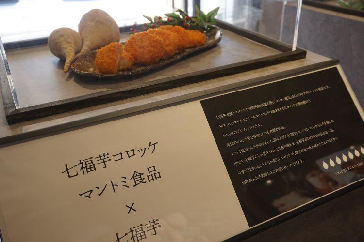 七福芋本舗商品3
