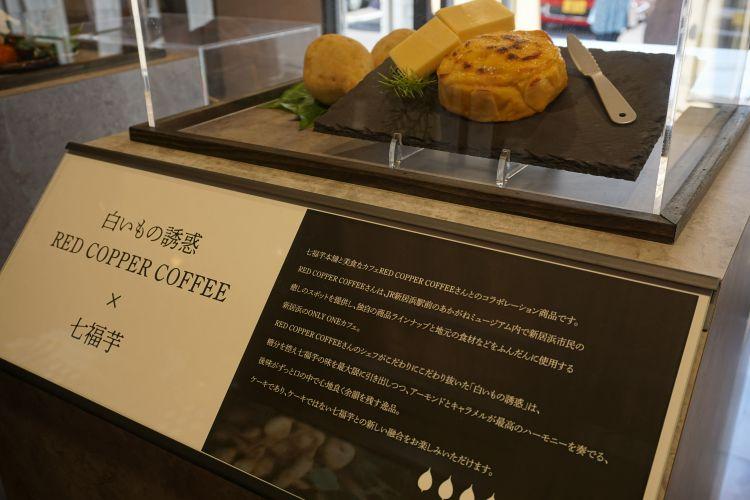 七福芋本舗商品4