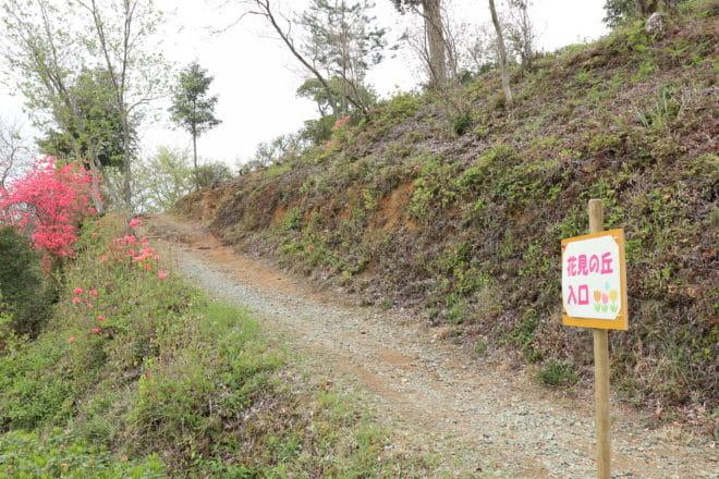 花見の丘入口