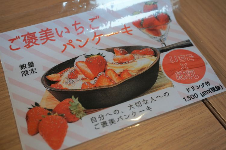 ルリアンご褒美イチゴのパンケーキ1