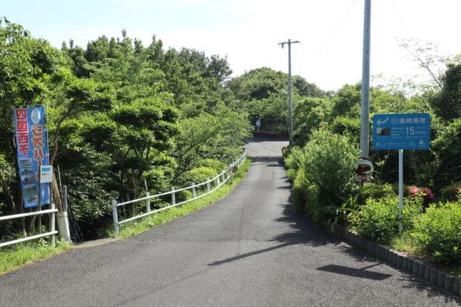 須崎海岸入口1