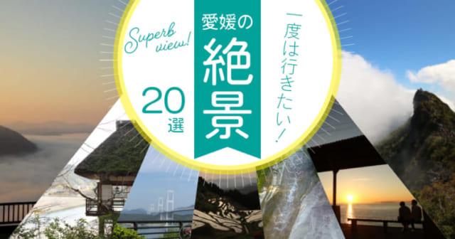 愛媛の絶景20選アイキャッチ