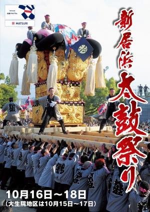 新居浜太鼓祭りパンフレット