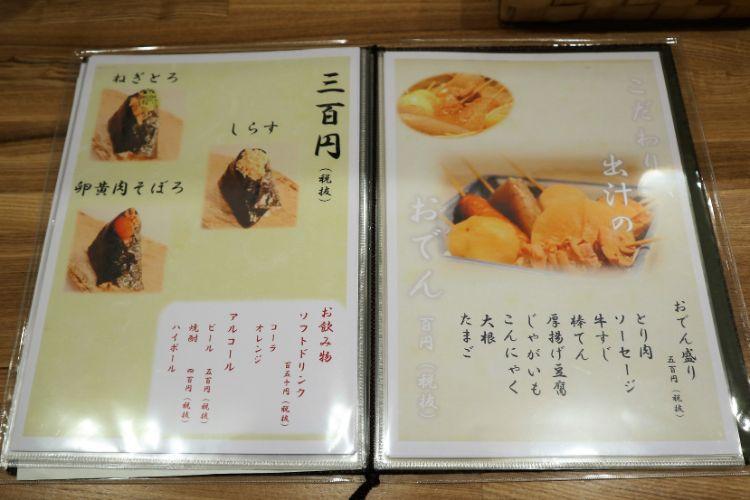 風本 メニュー5