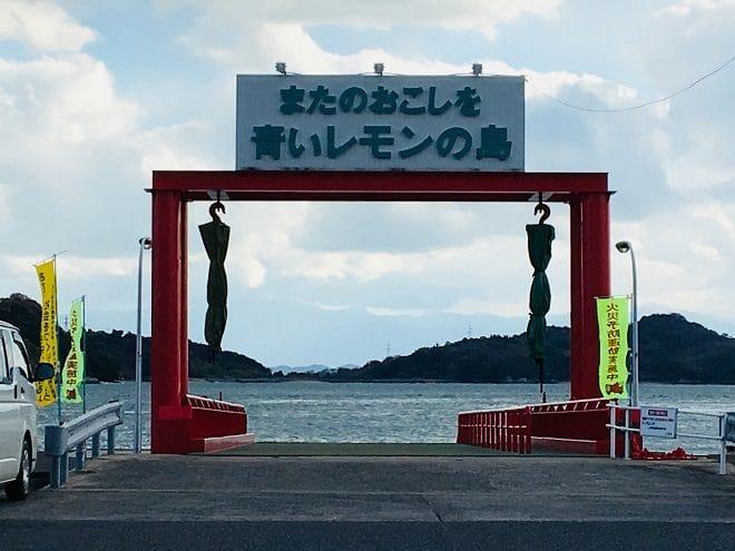 レモンポークチャーシューを開発したよし正がある、岩城島岩城港