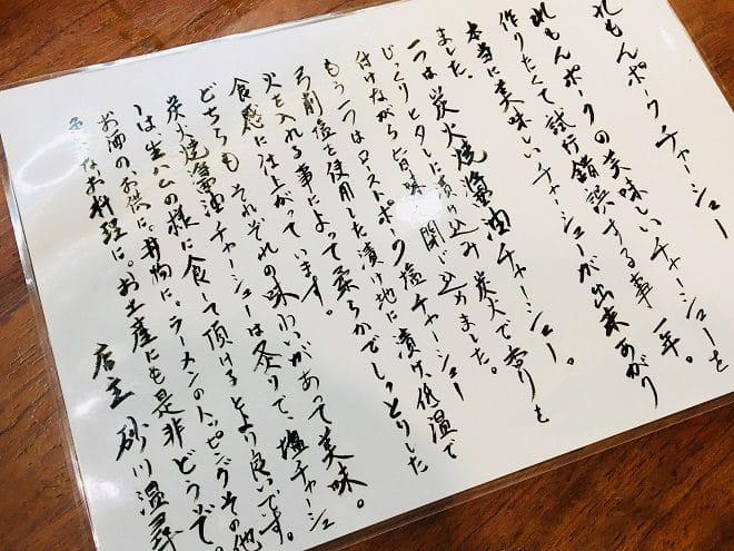 活魚・民宿居酒屋よし正大将砂川さんのコメント