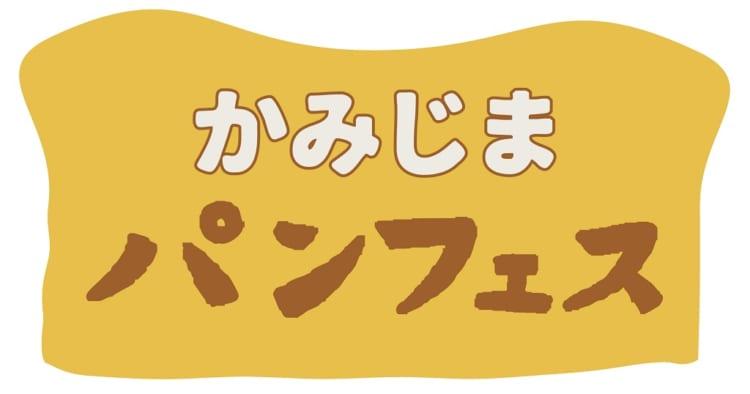 かみじまパンフェスイベントロゴ