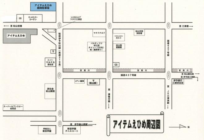 アイテムえひめ臨時駐車場