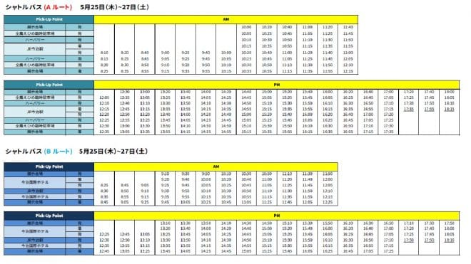 バリシップ2017シャトルバス時刻表