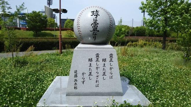 近藤兵太郎氏の記念碑