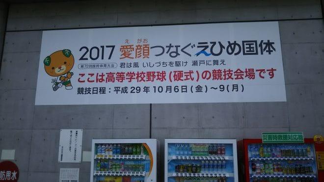 えひめ国体 坊っちゃんスタジアム