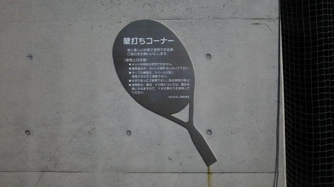 壁打ちテニスコーナー