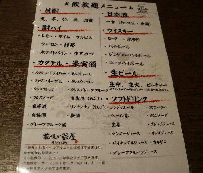 花咲か爺屋飲み放題メニュー表