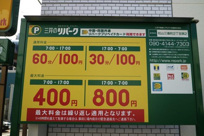 三井のリパーク料金表