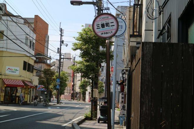 伊予鉄道三番町二丁目駅バス停