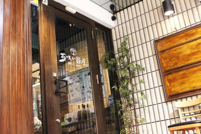 花咲か爺屋玄関
