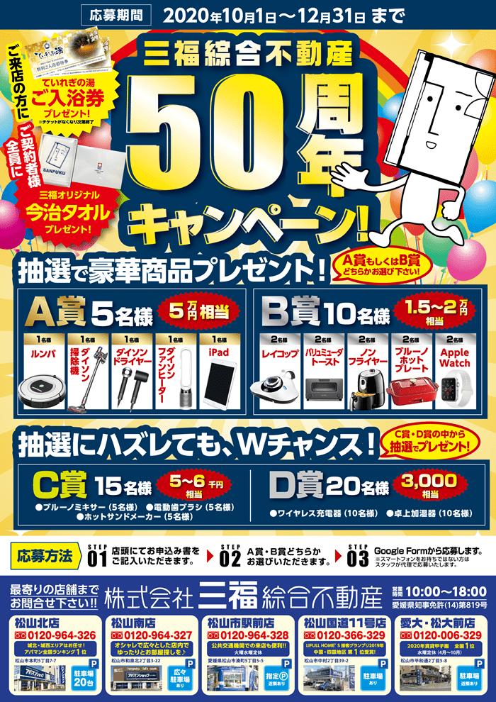 三福綜合不動産50周年ポスター
