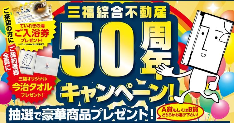 50周年キャンペーンアイキャッチ