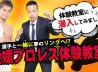 愛媛プロレスの体験者募集のアイキャッチ