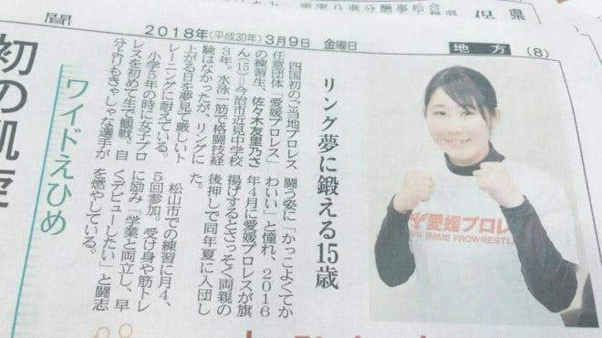 愛媛プロレス佐々木友里乃さん愛媛新聞記事