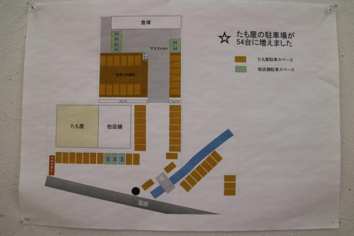 たも屋駐車場図